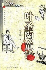 叶圣陶童话 叶老经典黄版小开本2000一版一印