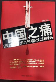 中国之痛 医疗行业内幕大揭秘 曾德强 编著 中国国际广播音像出版社  全新正版1版1印