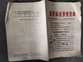 地质科技参考资料 1988 1