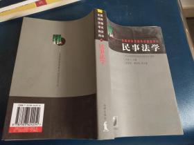 民事法学【一版一印】