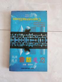 《英汉汉英会话魔方》1992年一版93年二印。