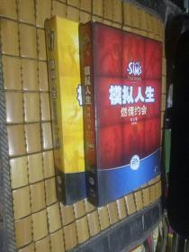 【游戏光盘】模拟人生-欢乐派对+燃情约会(中文版资料盘 2CD +手册2本+回函卡2张)
