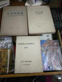 中国药学会第四届全国药学学术会议。下册    +   针灸学讲义 (杭州市卫生局) +  针灸学常见病症备课笔记。第二册 ) 共3 本合售