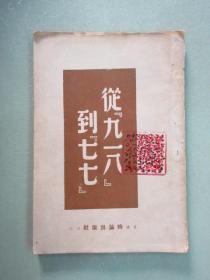 """民国旧书  从""""九一八""""到""""七七""""     竖排版"""