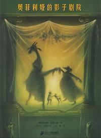 奥菲利娅的影子剧院