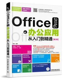 Office2016办公应用从入门到精通(第2版)