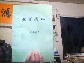 北京园林1994合订本