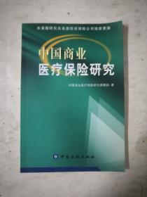 中国商业医疗保险研究