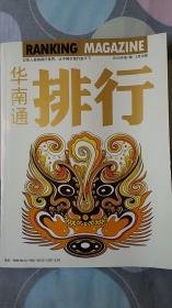 华南通排行2010年第1期