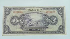 民国;中国农民银行100元;一百元;壹佰圆