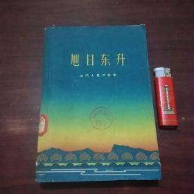 旭日东升-:城门人民公社史(1959年初版初印仅印6500册)(有名家插图)