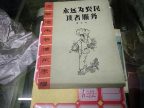 活学活用毛泽东思想《永远为农民读者服务》