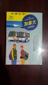 《走遍全球:加拿大》(32开平装 铜版彩印图文本 厚册660页 仅印7000册)九品