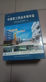 中国军*工*民品发展年鉴【带有外盒套】八06-5