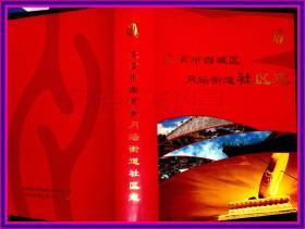 北京市西城区月坛街道社区志