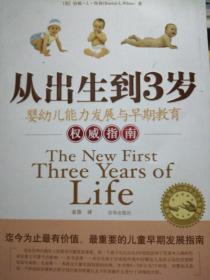 从出生到3岁