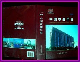 中国铁建年鉴2008