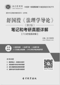 纸质版 舒国滢《法理学导论》(第2版)笔记和考研真题详解【7小时视频讲解】