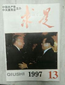 求是 1997年第13期