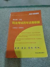 司法考试历年试卷新解1994-2004