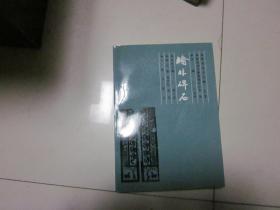 陕西金石文献汇集:榆林碑石