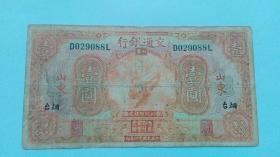 民国;交通银行1元;一元;壹圆(加字:山东 烟台,尾号:88,发发)