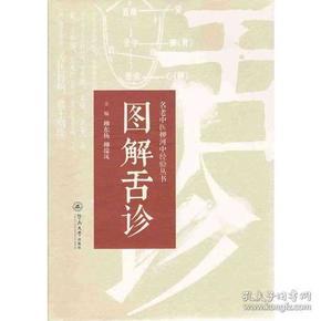 图解舌诊(名老中医柳河中经验丛书)