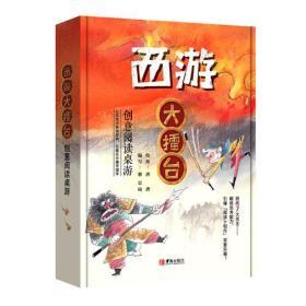 西游大擂台——创意阅读桌游  (全新)