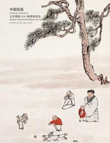 北京银座2019春季拍卖会 中国绘画 拍卖图录