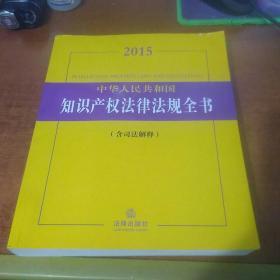 中华人民共和国知识产权法律法规全书(2015含司法解释)