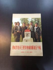西哈努克亲王视察柬埔寨解放区专辑