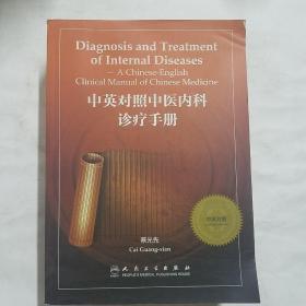 中英对照中医内科诊疗手册