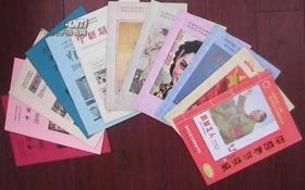 中国期刊收藏(1-13期全套)(普通切边本)(主编签名本)仅印300套