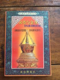 灵塔与金身:历代达赖班禅生死仪轨