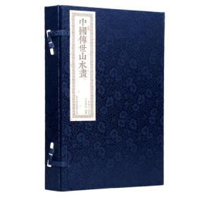 中国传世山水画 一函两册机宣 手工线装 彩色印刷 名画鉴赏解析