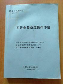 零售业务系统操作手册