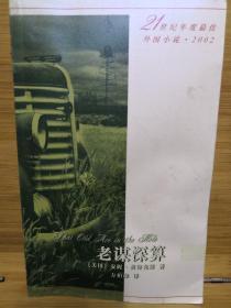 老谋深算(21世纪年度最佳外国小说、2002)
