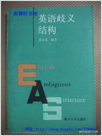 英语歧义结构