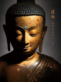 北京古天一 2019春季拍卖会   缘起——藏传佛教艺术(九)精装图录未拆封