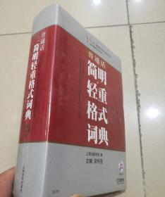普通话简明轻重格式词典