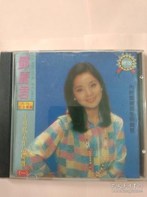 邓丽君永恒纪念专辑音乐唱片光碟