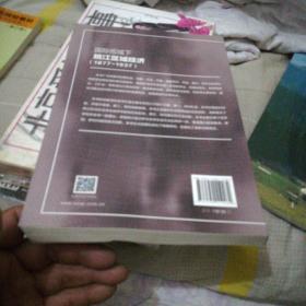 国际视域下皖江区域经济(1877-1937)【16开】