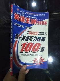 英语王牌专项突破 高二英语听力理解100篇