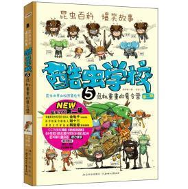 酷虫学校5.危机重重的夏令营 作者: 吴祥敏 正版 9787538564365  吴祥敏 夏吉安