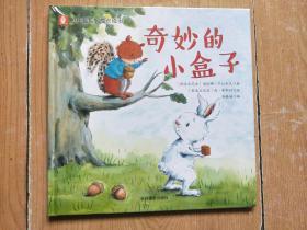 意林巴比兔系列成长绘本--奇妙的小盒子(全新未拆封)