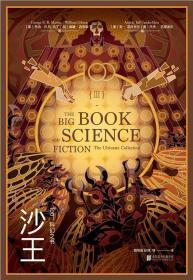 Ⅲ沙王:100:科幻之书