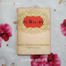 北京小吃(1980年5月一版一印,个人藏书,品好)