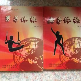 体育训练丛书:男子体操/女子体操