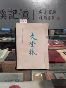 文学林 《个旧文艺》刊授创作中心学员作品选