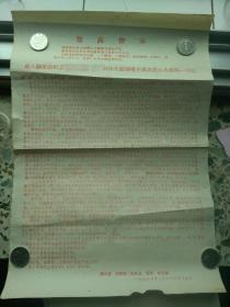 北京发给本钢革命职工向毛主席表忠心大会的一封信。……祝毛主席万寿无疆,祝林副主席永远健康。约8开。